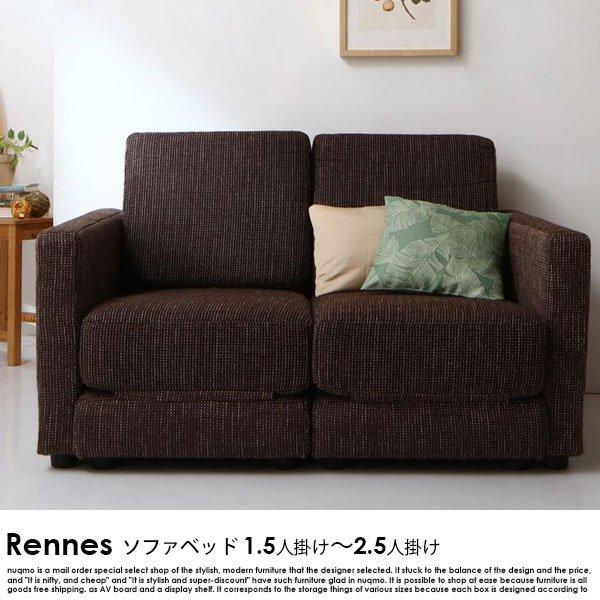 ソファーベッド Rennes【レンヌ】【沖縄・離島も送料無料】 の商品写真その3
