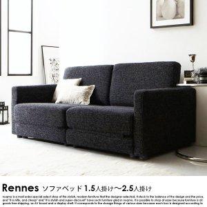 ソファーベッド Rennes【の商品写真