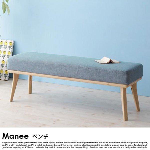 北欧スタイルソファダイニング Manee【マニー】5点セット(テーブル+2Pソファ1脚+アームソファ1脚+ベンチ1脚+スツール1脚)(W120) の商品写真その5