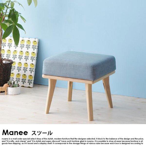 北欧スタイルソファダイニング Manee【マニー】5点セット(テーブル+2Pソファ1脚+アームソファ1脚+ベンチ1脚+スツール1脚)(W120) の商品写真その6