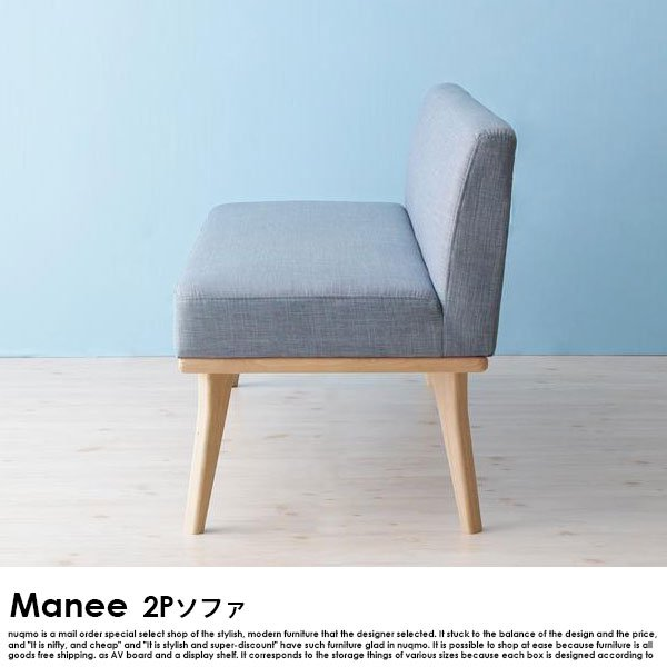 北欧スタイルソファダイニング Manee【マニー】5点セット(テーブル+2Pソファ1脚+アームソファ1脚+ベンチ1脚+スツール1脚)(W120) の商品写真その9