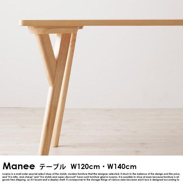 北欧スタイルソファダイニング Manee【マニー】5点セット(テーブル+2Pソファ1脚+アームソファ1脚+ベンチ1脚+スツール1脚)(W140) の商品写真その10