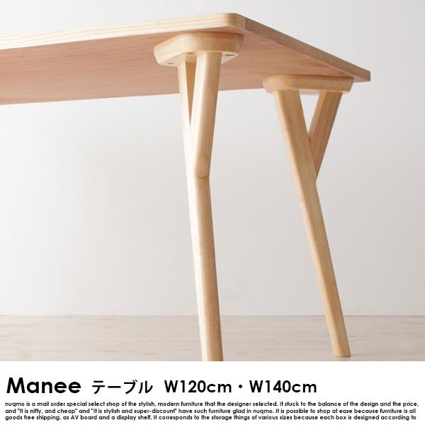 北欧スタイルソファダイニング Manee【マニー】5点セット(テーブル+2Pソファ1脚+アームソファ1脚+ベンチ1脚+スツール1脚)(W140) の商品写真その11