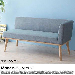 北欧スタイルソファー Maneの商品写真