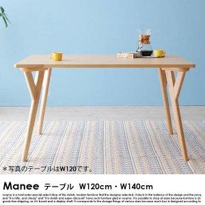 北欧スタイルソファダイニング Manee【マニー】 テーブル(W120・W140)  送料無料(沖縄・離島配送不可)【代引不可・時間指定不可】