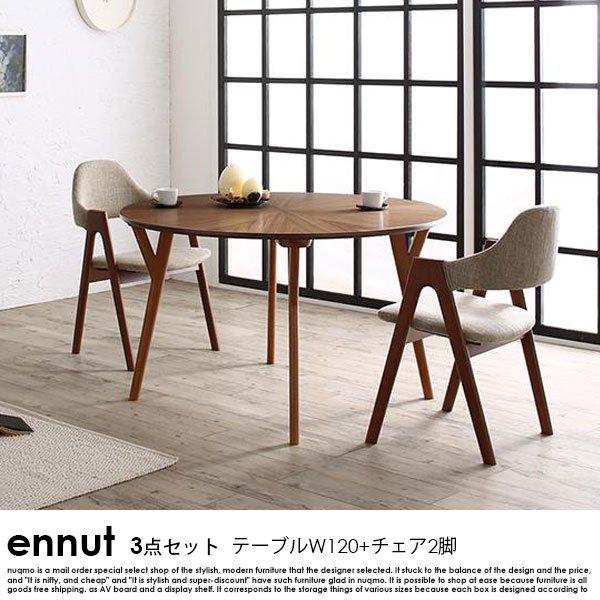 北欧デザイン丸テーブルダイニング ennut【エンナット】3点セット(テーブル+チェア2脚)(W120cm)の商品写真大