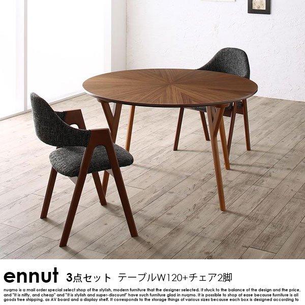 北欧デザイン丸テーブルダイニング ennut【エンナット】3点セット(テーブル+チェア2脚)(W120cm)の商品写真その1