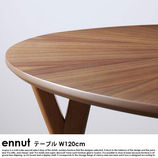 北欧デザイン丸テーブルダイニング ennut【エンナット】3点セット(テーブル+チェア2脚)(W120cm) の商品写真その10