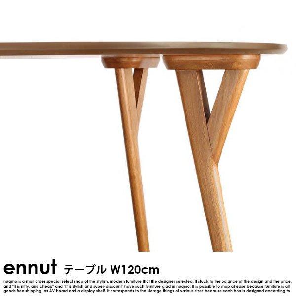北欧デザイン丸テーブルダイニング ennut【エンナット】3点セット(テーブル+チェア2脚)(W120cm) の商品写真その11