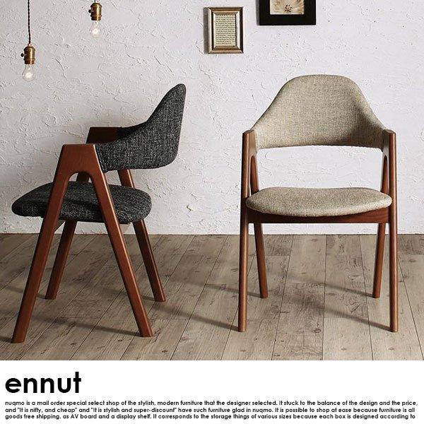 北欧デザイン丸テーブルダイニング ennut【エンナット】3点セット(テーブル+チェア2脚)(W120cm) の商品写真その2