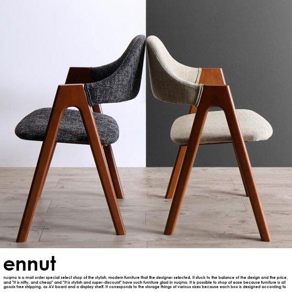 北欧デザイン丸テーブルダイニング ennut【エンナット】3点セット(テーブル+チェア2脚)(W120cm) の商品写真その3