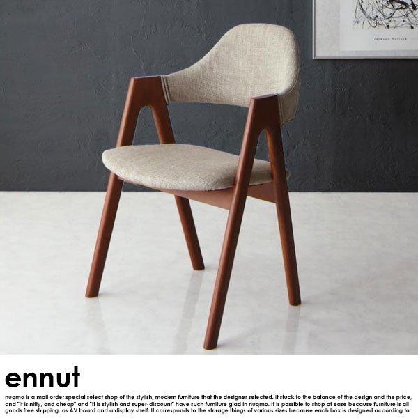 北欧デザイン丸テーブルダイニング ennut【エンナット】3点セット(テーブル+チェア2脚)(W120cm) の商品写真その4