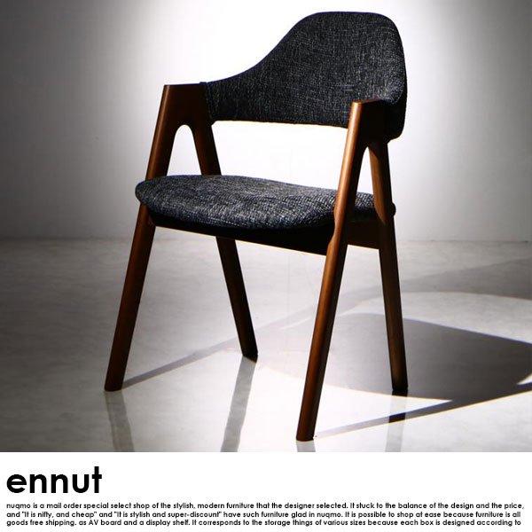 北欧デザイン丸テーブルダイニング ennut【エンナット】3点セット(テーブル+チェア2脚)(W120cm) の商品写真その5