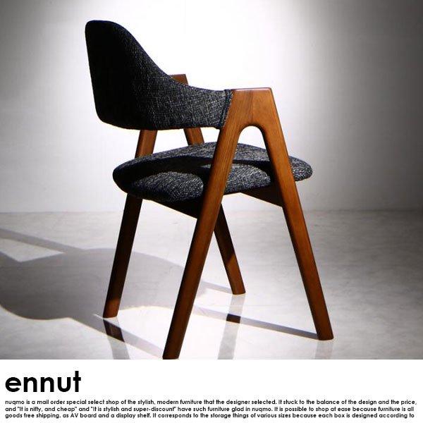 北欧デザイン丸テーブルダイニング ennut【エンナット】3点セット(テーブル+チェア2脚)(W120cm) の商品写真その6