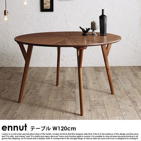 北欧デザイン丸テーブルダイニング ennut【エンナット】3点セット(テーブル+チェア2脚)(W120cm) の商品写真その7