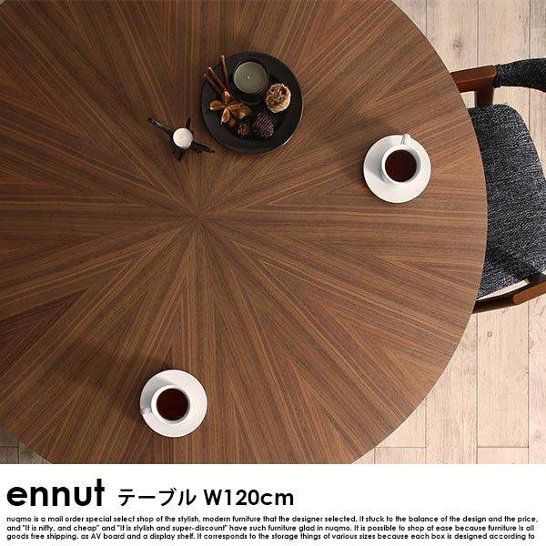 北欧デザイン丸テーブルダイニング ennut【エンナット】3点セット(テーブル+チェア2脚)(W120cm) の商品写真その9