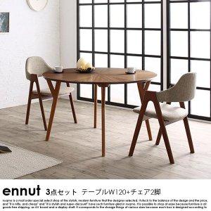 北欧デザイン丸テーブルダイニング ennut【エンナット】3点セット(テーブル+チェア2脚)(W120cm)