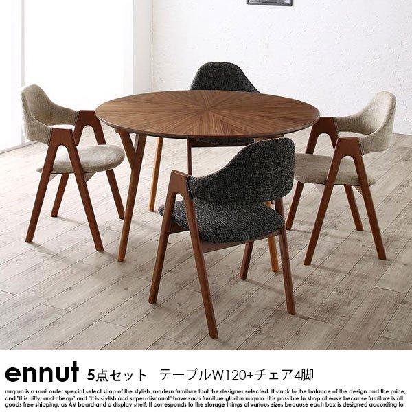 北欧デザイン丸テーブルダイニング ennut【エンナット】5点セット(テーブル+チェア4脚)(W120cm)の商品写真大