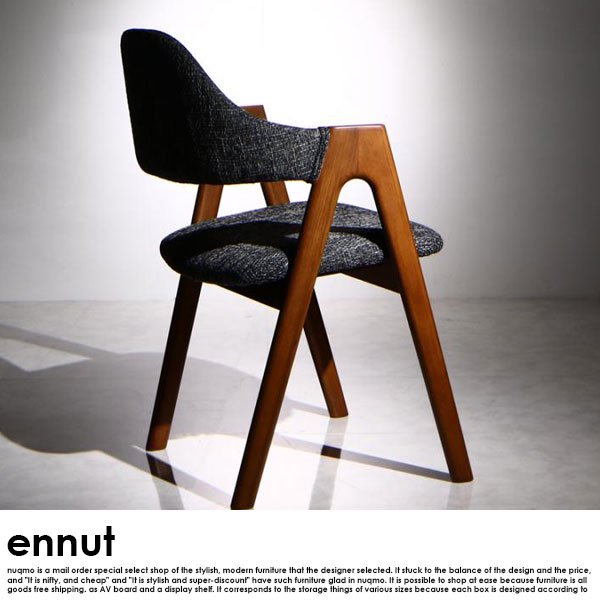 北欧デザイン丸テーブルダイニング ennut【エンナット】5点セット(テーブル+チェア4脚)(W120cm) の商品写真その6