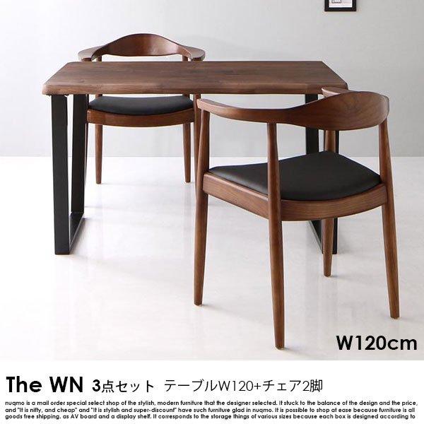 ウォールナット無垢材ダイニング The WN【ザ・ダブルエヌ】3点セット(テーブル+チェア2脚)(W120)