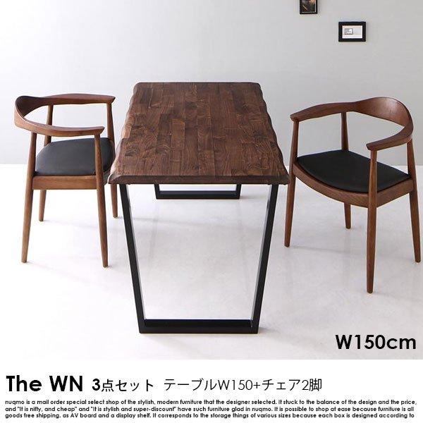 ウォールナット無垢材ダイニング The WN【ザ・ダブルエヌ】3点セット(テーブル+チェア2脚)(W150)