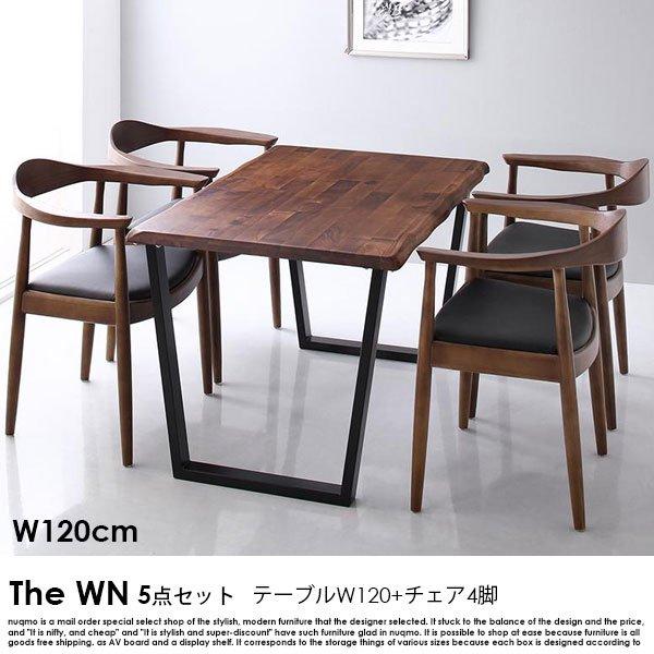 ウォールナット無垢材ダイニング The WN【ザ・ダブルエヌ】5点セット(テーブル+チェア4脚)(W120)