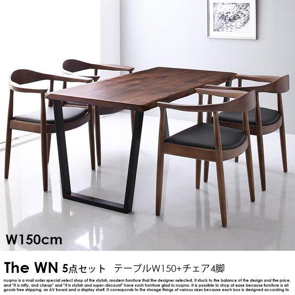 ウォールナット無垢材ダイニング The WN【ザ・ダブルエヌ】5点セット(テーブル+チェア4脚)(W150)