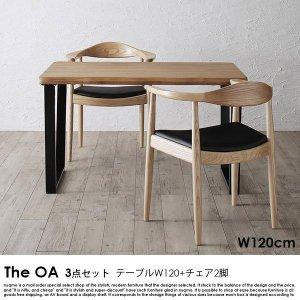 オーク無垢材ダイニング The OA【ザ・オーエー】3点セット(テーブル+チェア2脚)(W120)