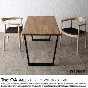 オーク無垢材ダイニング The OA【ザ・オーエー】3点セット(テーブル+チェア2脚)(W150)