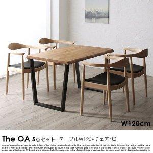 オーク無垢材ダイニング The OA【ザ・オーエー】5点セット(テーブル+チェア4脚)(W120)