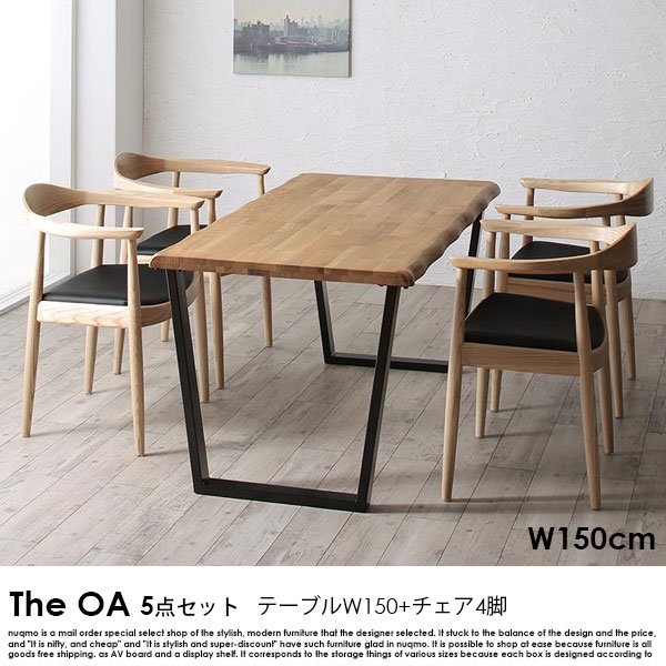 オーク無垢材ダイニング The OA【ザ・オーエー】5点セット(テーブル+チェア4脚)(W150cm)の商品写真大