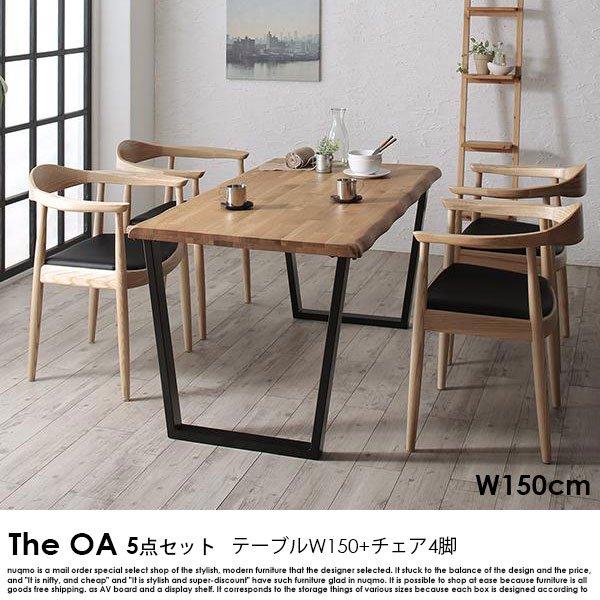 オーク無垢材ダイニング The OA【ザ・オーエー】5点セット(テーブル+チェア4脚)(W150cm)の商品写真その1