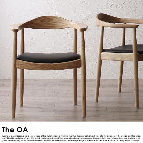 オーク無垢材ダイニング The OA【ザ・オーエー】5点セット(テーブル+チェア4脚)(W150cm) の商品写真その2