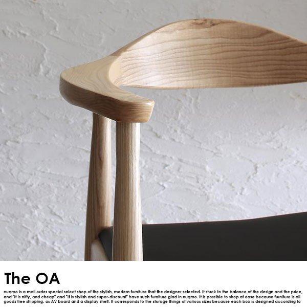 オーク無垢材ダイニング The OA【ザ・オーエー】5点セット(テーブル+チェア4脚)(W150cm) の商品写真その4