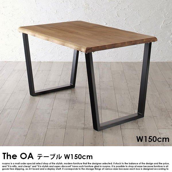 オーク無垢材ダイニング The OA【ザ・オーエー】5点セット(テーブル+チェア4脚)(W150cm) の商品写真その6