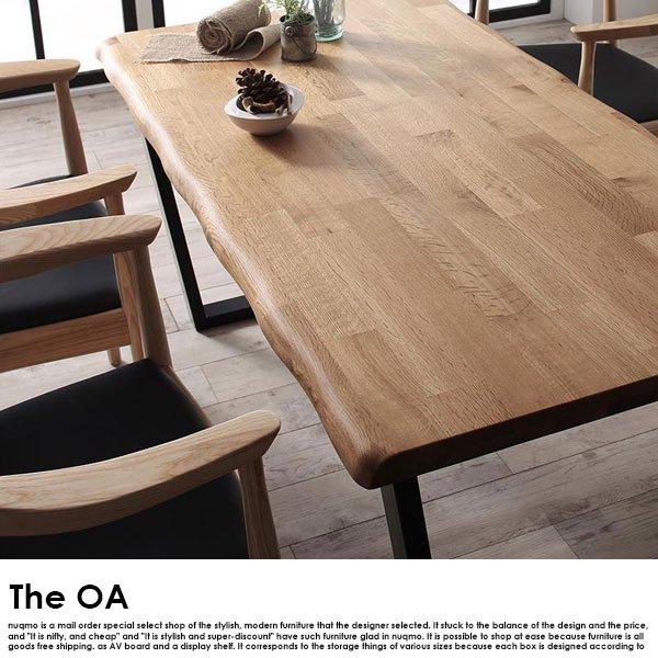 オーク無垢材ダイニング The OA【ザ・オーエー】5点セット(テーブル+チェア4脚)(W150cm) の商品写真その7