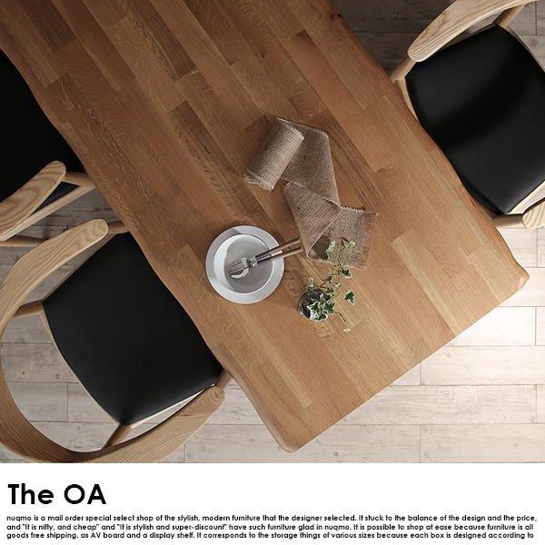 オーク無垢材ダイニング The OA【ザ・オーエー】5点セット(テーブル+チェア4脚)(W150cm) の商品写真その9