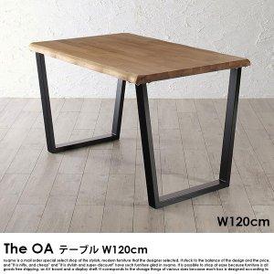 オーク無垢材ダイニング The OA【ザ・オーエー】 テーブル(W120) 【沖縄・離島も送料無料】