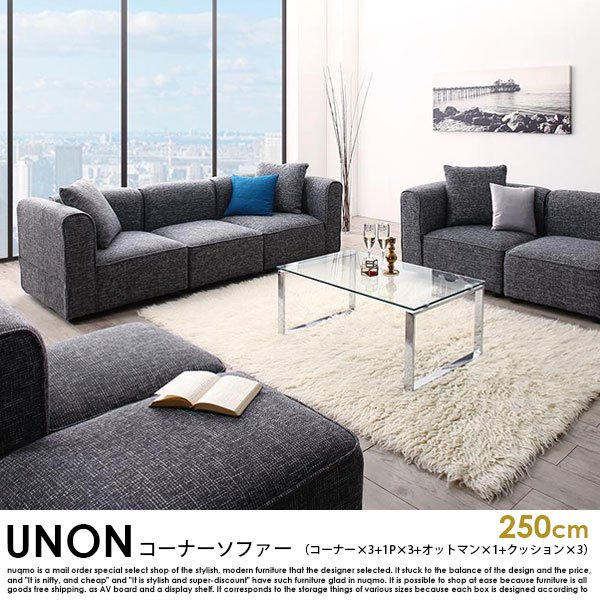 組み合わせソファ UNONU【ウノン】250cm グレー コーナーソファ(コーナー×3+1P×3+オットマン×1+クッション×3)の商品写真大