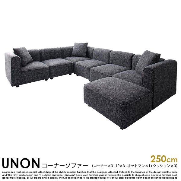 組み合わせソファ UNONU【ウノン】250cm グレー コーナーソファ(コーナー×3+1P×3+オットマン×1+クッション×3)の商品写真その1