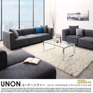 組み合わせソファ UNONU【ウノン】グレー ソファ7P(コーナー×3+1P×3+オットマン×1+クッション×3)