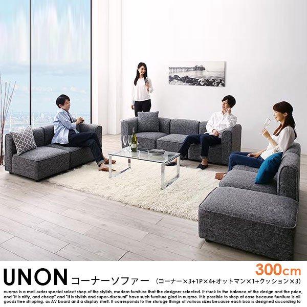 組み合わせソファ UNONU【ウノン】300cm グレー コーナーソファ(コーナー×3+1P×4+オットマン×1+クッション×3)の商品写真大