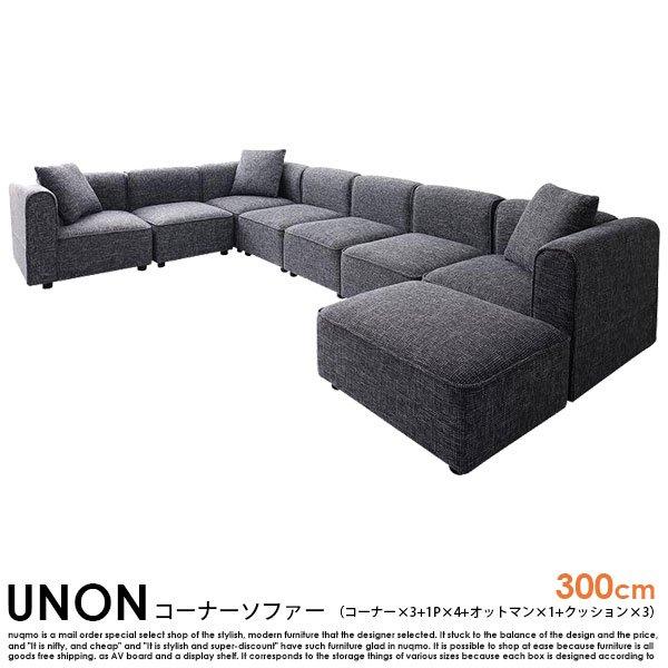 組み合わせソファ UNONU【ウノン】300cm グレー コーナーソファ(コーナー×3+1P×4+オットマン×1+クッション×3)の商品写真その1