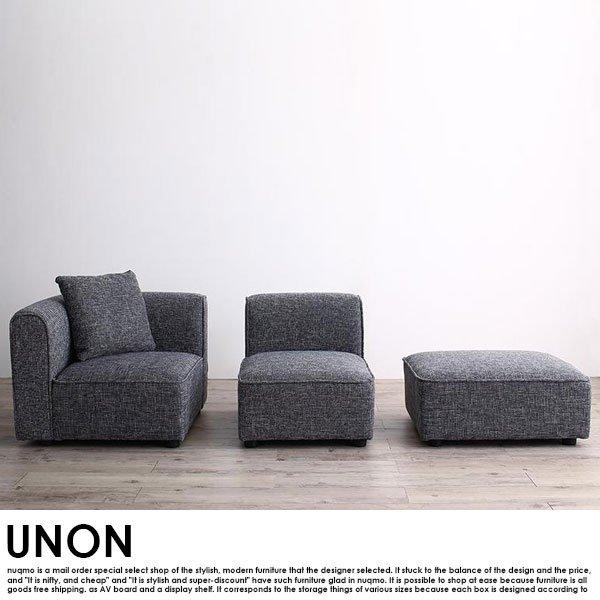組み合わせソファ UNONU【ウノン】300cm グレー コーナーソファ(コーナー×3+1P×4+オットマン×1+クッション×3) の商品写真その4