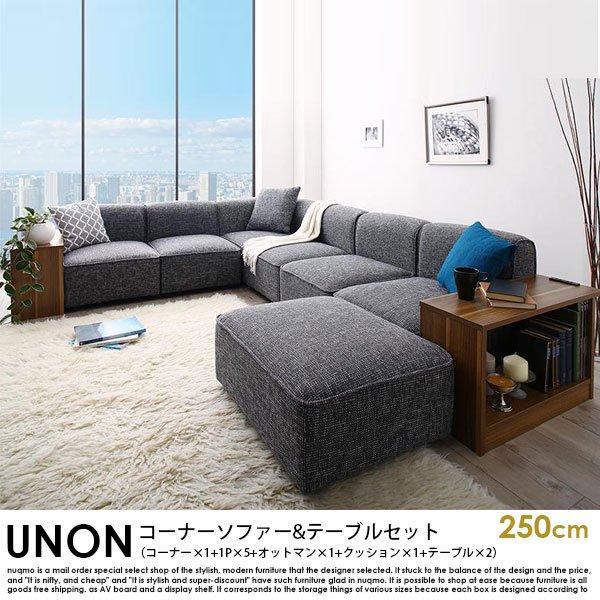 組み合わせソファ UNONU【ウノン】250cm グレー コーナーソファ&テーブルセット(コーナー×1+1P×5+オットマン×1+クッション×1+テーブル×2)の商品写真大