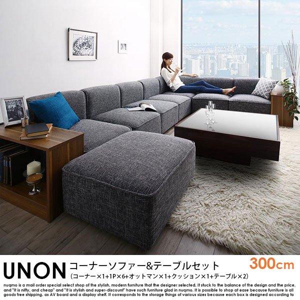 組み合わせソファ UNONU【ウノン】300cm グレー コーナーソファ&テーブルセット(コーナー×1+1P×6+オットマン×1+クッション×1+テーブル×2)の商品写真大