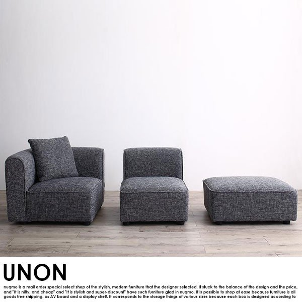 組み合わせソファ UNONU【ウノン】300cm グレー コーナーソファ&テーブルセット(コーナー×1+1P×6+オットマン×1+クッション×1+テーブル×2)の商品写真その1