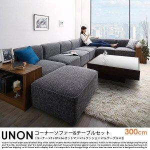 組み合わせソファー UNONU【ウノン】300cm グレー コーナーソファー&テーブルセット(コーナー×1+1P×6+オットマン×1+クッション×1+テーブル×2)の商品写真