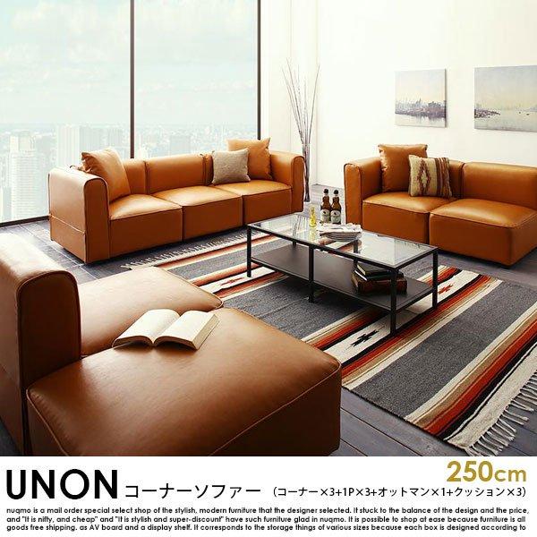 組み合わせソファ UNONU【ウノン】250cm キャメル コーナーソファ(コーナー×3+1P×3+オットマン×1+クッション×3)の商品写真大