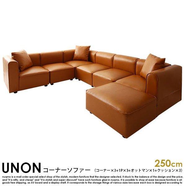 組み合わせソファ UNONU【ウノン】250cm キャメル コーナーソファ(コーナー×3+1P×3+オットマン×1+クッション×3)の商品写真その1